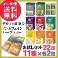 デカフェ紅茶ノンカフェインハーブティーお試しセット22包(11種x各2包)ティーバッグアーマッドティーメール便送料無料1000円ポッキリ