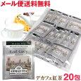 デカフェアールグレイ紅茶20包ティーバッグアーマッドティーメール便送料無料600円ポッキリ