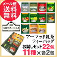 紅茶ティーバッグアーマッドティーお試しセット22包(11種x各2包)フルーツティーメール便送料無料1000円ポッキリ
