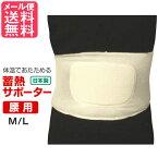 蓄熱サポーター 腰用(腰痛 改善 グッズ 腰 温める サポーター 冷え性 対策 蓄熱 保温)日本製