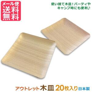 木皿 アウトレット 20枚入り 日本製(KIZARA パーティー 使い捨て 皿 キャンプ 食器 アウトドア 簡易皿 木製 木 お皿 国産 木製 食器 バーベキュー 角皿 四角 お供え)