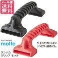 タンデムグリップmotte1個全2色/バイクタンデムグリップベルト装着子供おすすめ歩行補助器具日本製
