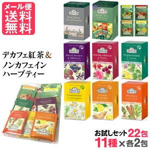 デカフェ 紅茶 ノンカフェイン ハーブティー お試しセット 22包(11種x各2包) ティーバッグ アソート アーマッドティー 送料無料 メール便