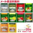 紅茶フルーツティー20包ティーバッグアーマッドティー600円送料無料ポッキリポイント消化メール便