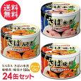 さば缶水煮味噌煮味付け缶詰150g24缶セットサバ缶鯖缶缶詰めさばSABA送料無料