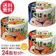 さば缶 水煮 味噌煮 味付け 缶詰 24缶セット サバ缶 鯖缶 缶詰め さば SABA 送…