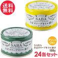 さば缶オリーブオイル漬け選べる24缶セット(プレーン/ガーリック)サバ缶鯖缶詰さばSABA送料無料