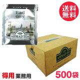 徳用 アーマッドティー アールグレイ ティーバッグ 業務用500袋 AHMAD TEA 紅茶 ティーバッグ 送料無料
