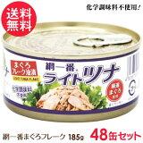 ツナ缶 綱一番 ライトツナ まぐろフレーク 缶詰 185g 48缶 化学調味料不使用 業務用 送料無料