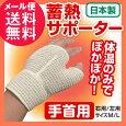 蓄熱サポーター手首用(手首ケア温めるサポーター蓄熱保温固定腱鞘炎にも日本製)