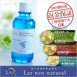 Larネオナチュラル ヒーリングローション120ml100%自然素材の化粧水★楽天 オリジナル…
