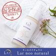 ラーネオナチュラル 乳液タイプの保湿エッセンス モイスチャーライザー30ml[Lar neo natural]
