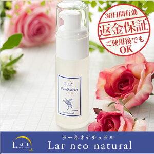 Larネオナチュラル ピュアエクストラクト一白桃30ml<健やかな肌を育む 育成美容液>[ラーネオナチュラル]