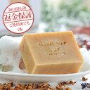 石鹸6ヶ月熟成したハーブの生石けんラー ネオナチュラル [ハーバルソープ90g]【乾燥肌/混合肌/オ...