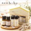 neobaby スターターセット<neo natural(ネオナチュラル)>※初回お試し価格は店舗確認後、正しい金額を後ほど受注確認メールでお送りいたしますママオイル、ベビーオイル、ベビーローション、ベビーソープ&シャンプー