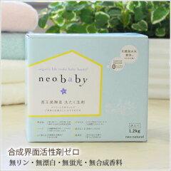 【新発売お試しキャンペーン〓特別価格〓】neobaby<ネオベビー>善玉菌酵素洗たく洗剤