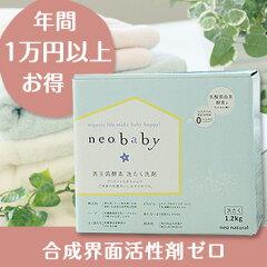 お肌にやさしく、汚れがしっかり落ちる敏感な赤ちゃんのお肌に♪neobaby<ネオベビー>善玉菌酵...