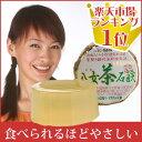 [八女茶石鹸80g]【オイリー肌/センシティブ】<neo natural(ネオナチュラル)>...