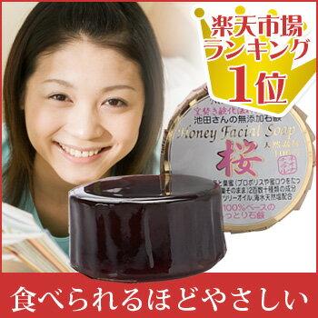 自然素材がやさしい 美容液のような石鹸石けん/せっけん/セッケン/ソープ/乾燥肌/センシティブ...