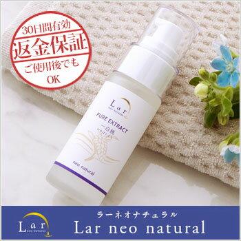 【保湿】【美容液】ラーネオナチュラル [ピュアエクストラクト一白桃30ml]<健やかな肌を育む 育成美容液>[Lar neo natural]【ヒアルロン酸】