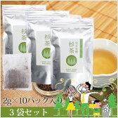 ★ムズムズ対策フェア特別セット★国産長良杉100% 完全発酵杉茶 3袋セット