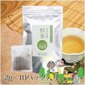 国産長良杉100% 完全発酵杉茶<neo natural(ネオナチュラル)>