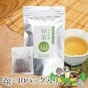 国産長良杉100%完全発酵杉茶<neo natural(ネオナチュラル)>