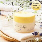 【定期購入】neobaby<ネオベビー>ニコリベビークリーム40ml【定期対象商品は5%OFF】
