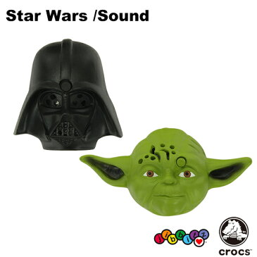 【メール便不可】クロックス(CROCS)ジビッツ(jibbitz) 3D ジビッツ(jibbits)スターウォーズ サウンド(star wars sound) /クロックス/シューズアクセサリー/ダースベーダー/ヨーダ【楽ギフ_包装選択】[AA]