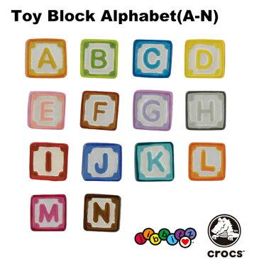 【メール便可】クロックス(CROCS)ジビッツ(jibbitz)トイ ブロック/アルファベット A-N(toy block) /クロックス/シューズアクセサリー/[BLU]【楽ギフ_包装選択】[AA]