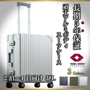 リモワに似たスーツケース