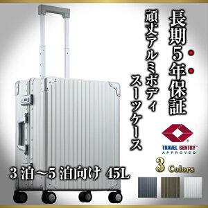 《3〜5泊用 45L Lサイズ》ネオキーパー NEOKEEPR TSAロック付 アルミ スーツケース ビジネス キャリーケース  サムソナイト Samsonite ゼロハリバートン 好きに おすすめ 4輪 2輪 キャスター 5年保証