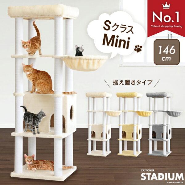 あす楽 キャットタワーMINI猫タワー猫キャットタワー猫用品爪とぎ多頭飼い据え置きキャットタワースタジアムミニ146cm小型〜