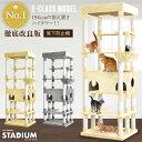 キャット タワー Sクラス 猫タワー 猫 キャット cat 多頭飼い 子猫 大型 頑丈 ハンモック付 キャット タ...