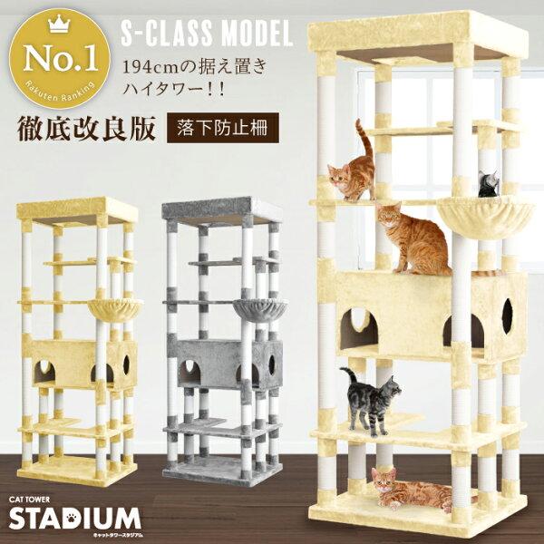 キャットタワー猫タワー猫キャットタワー猫用品据え置き爪とぎ多頭飼いSクラス落下防止柵大きい猫頑丈cat大型ハンモック付キャットタ