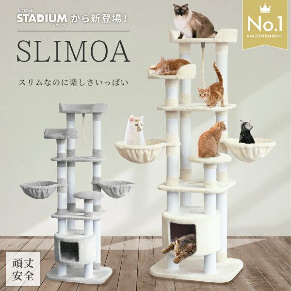 キャットタワーSLIMOA猫タワー猫キャットタワー猫用品据え置き多頭飼い低ホルムで匂わない子猫大型頑丈ハンモック付キャットタワー