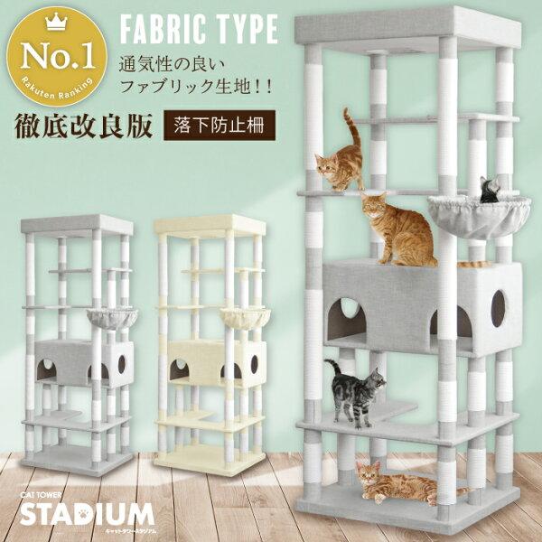 あす楽 ファブリックキャットタワー猫タワー猫キャットタワー猫用品据え置き爪とぎ多頭飼いSクラス落下防止柵大きい猫頑丈cat大型