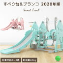 2020年版 すべり台ブランコ Sweet Land 遊具 ...