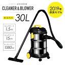 【年末決算価格】業務用 掃除機 30L ハイパワー 1380...