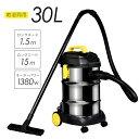 業務用 掃除機 30L ハイパワー 1380W 乾湿両用 ロングコード 15m ロングホース ブロア...