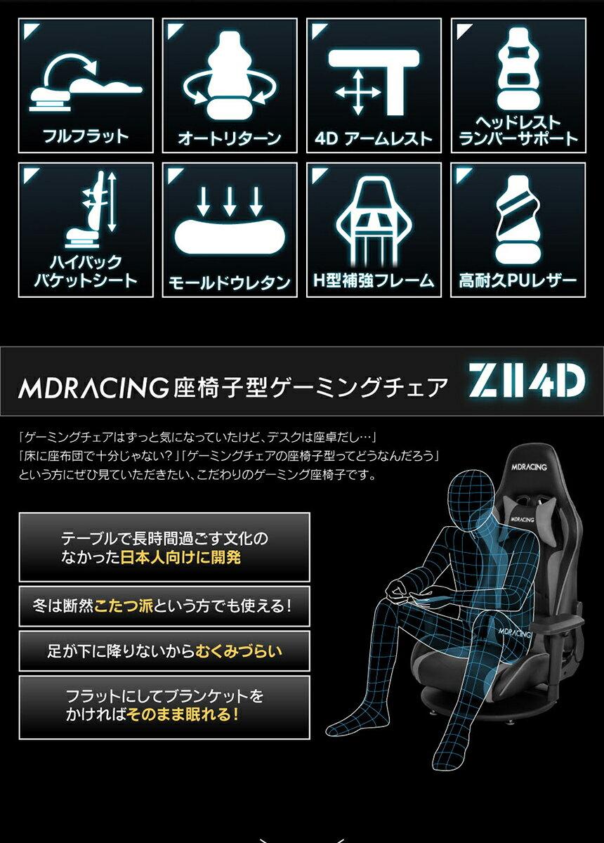 【4Dアームレスト搭載】座椅子型 ゲーミングチェア MDRACING 高弾性モールドウレタン ゲーム オフィスチェア 椅子 チェア リクライニング フルフラット ヘッドレスト ランバーサポート ハイバックシート バケットシート