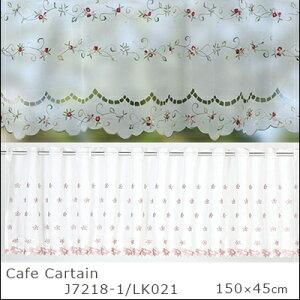 カフェカーテン レース J7218/1 LK02 /150×45cm 小窓用カーテン カーテン 北欧 新生活 ナチュラル 送料無料 おしゃれ 大人かわいい