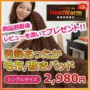 身体の汗や湿気を熱に変える!吸湿発熱素材ヒートウォームのぽかぽか毛布 寝具 セール SALE %O...