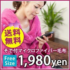 【プレゼントあり♪】《送料無料》着るブランケット1,980円!着る毛布 寝具 セール SALE %OFF...