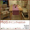 ダイニング 4点セット Moti(モティ )/ダイニング4点セット/N...