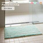 パステルボニタ