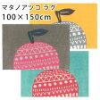 マタノアツコ/プラネット 100×150cm ラグ ラグマット マット カーペット 絨毯 おしゃれ フック グリーン グレー 洗える 滑りにくい 北欧 国産 日本製 アスワン 送料無料 neore