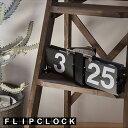 時計 掛け時計 置き時計 パタパタ 壁掛け おしゃれ レトロ 数字めくり 音 カジュアル ブラック ブルー 送料無料 北欧 neore / フリップクロック