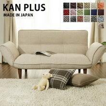 KANPLUS/カウチソファA01