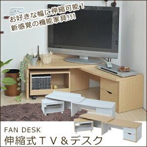 伸縮式TV&デスク